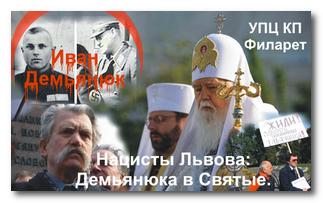 Нацисты Львова: Демьянюка в святые